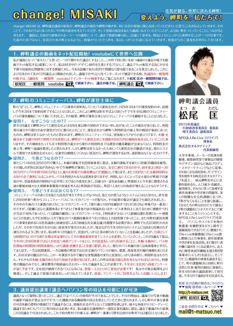 松尾 匡の岬町議会広報誌「2015年度change! MISAKI vol.1」