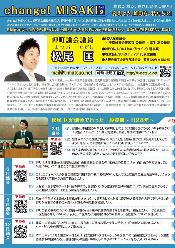 松尾 匡の岬町議会広報誌「2016年度change! MISAKI」