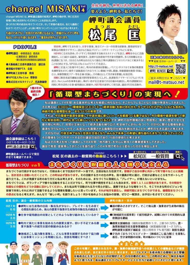 松尾 匡の岬町議会広報誌「2018年度change! MISAKI vol.4」
