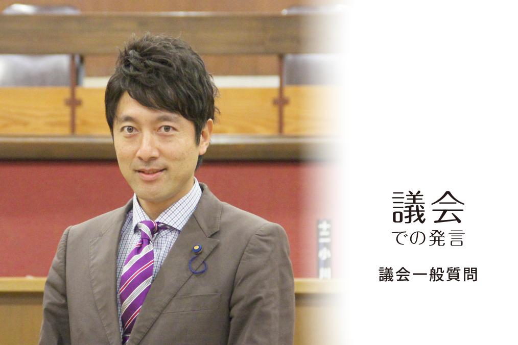 松尾 匡の議会での活動・議会一般質問の発言