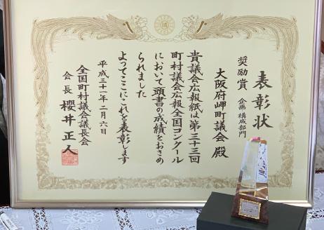 第33回町村議会広報全国コンクール「奨励賞」の表彰状とトロフィー