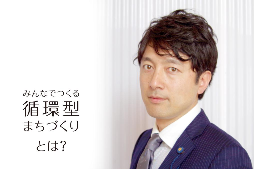 松尾 匡の「みんなでつくる循環型まちづくり」とは?