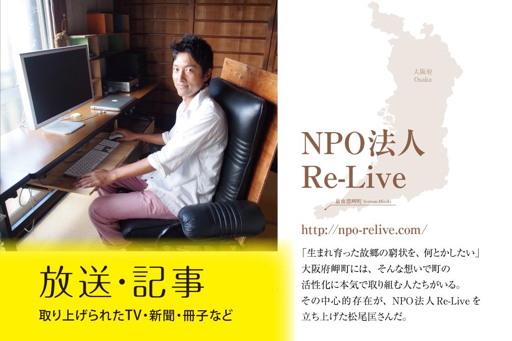 松尾 匡が放送・記事などで取り上げられたTV、新聞、冊子など