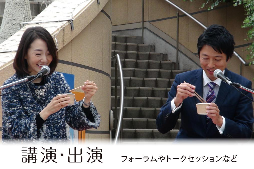 松尾 匡が出演した講演、フォーラム、トークセッション、講師など