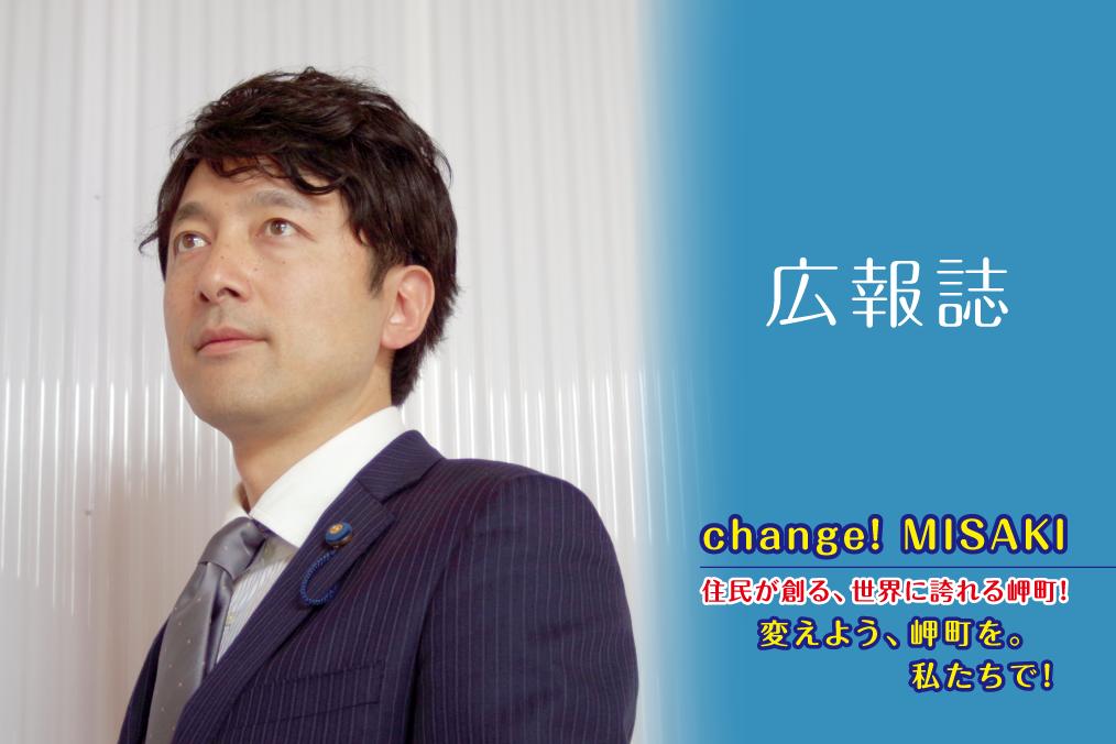 広報誌「change! MISAKI」住民が創る、世界に誇れる岬町!変えよう、岬町を。私たちで!