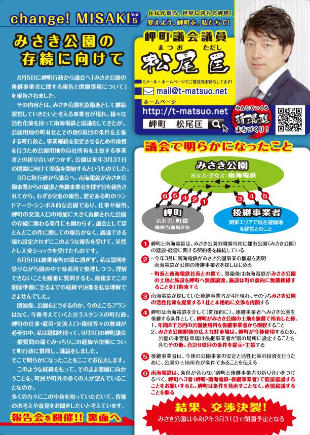 松尾 匡の岬町議会広報誌「2019年度change! MISAKI vol.5」
