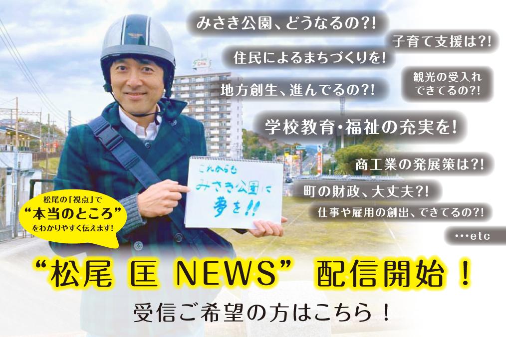 松尾 匡NEWSの配信を開始!申込フォーム受付