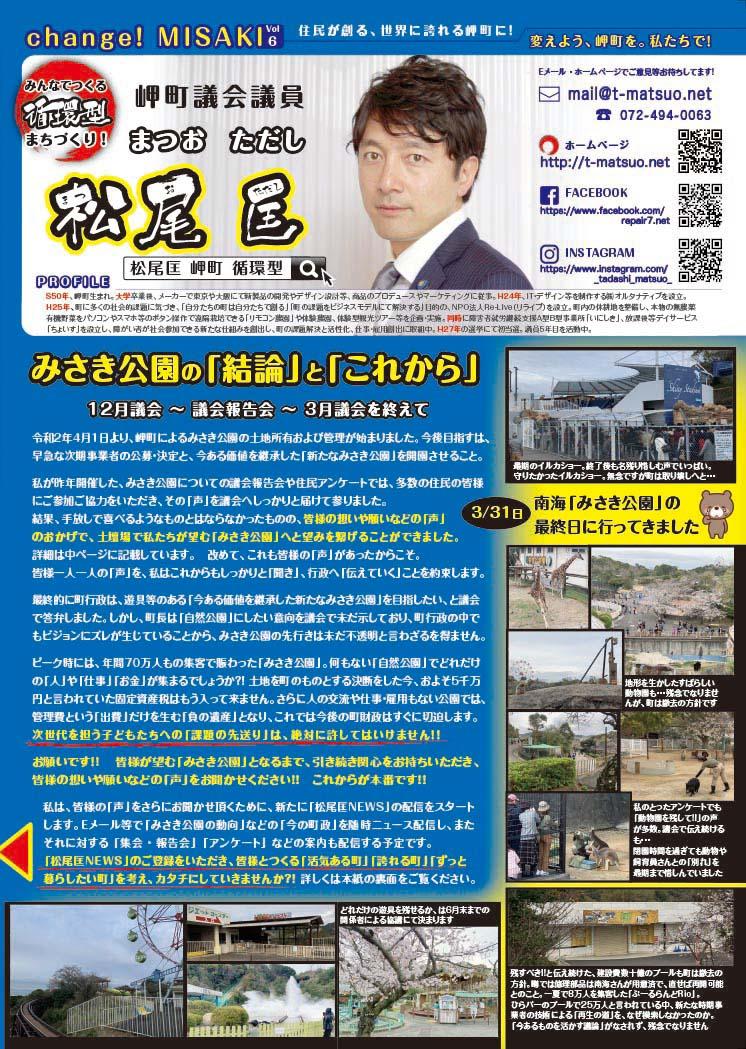 松尾 匡の岬町議会広報誌「2019年度change! MISAKI vol.6」